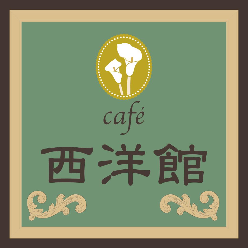 cafe西洋館